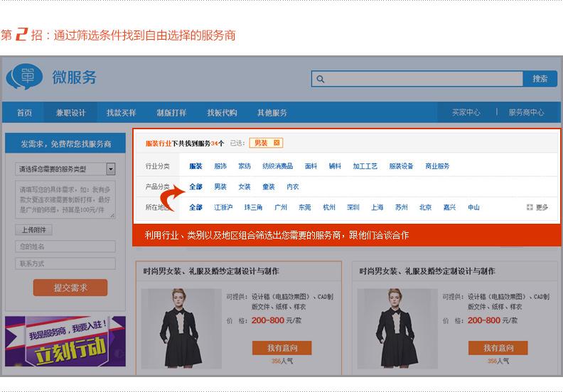 好订单纺织服装产业链微服务 款式设计,制版打样,找板代购